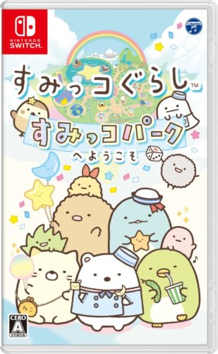 Nintendo SwitchTMソフト第一弾!『すみっコぐらし すみっコパークへようこそ』が本日(12月7日)発売!