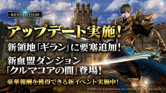 『リネージュ2 レボリューション』が新領地「ギラン」要塞を追加! 新血盟ダンジョン「クルマコアの間」も登場!