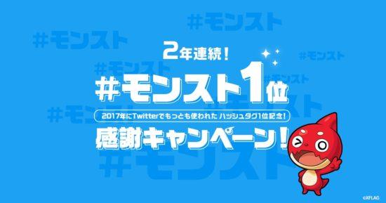 2年連続「#モンスト」が2017年最も使われたハッシュタグ1位を獲得!感謝キャンペーンが2回開催!