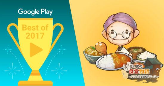 Google Play「ベスト オブ 2017」ゲーム インディー部門入賞!「思い出の食堂物語~心にしみる昭和シリーズ~」