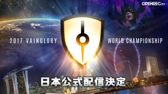 OPENREC.tvにて『Vainglory』世界大会が12月14日より日本公式配信決定!19日には世界大会を振り返る特別番組の配信も!