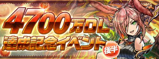 【パズドラ】国内累計4700万ダウンロード突破!! 記念イベントの後半戦が間もなくスタート!