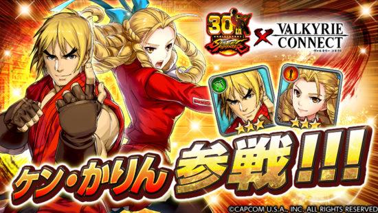 『ヴァルキリーコネクト』が、人気格闘対戦ゲーム『ストリートファイター』とコラボ!限定キャラ「ケン」「かりん」が参戦!ケンの「神龍拳」を繰り出し最強の称号を手に入れろ!