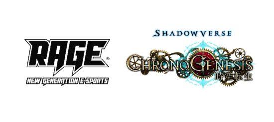 世界大会は優勝賞金1億円超え!国内最大級のesports大会「RAGE Shadowverse Chronogenesis」のエントリー受付が開始!