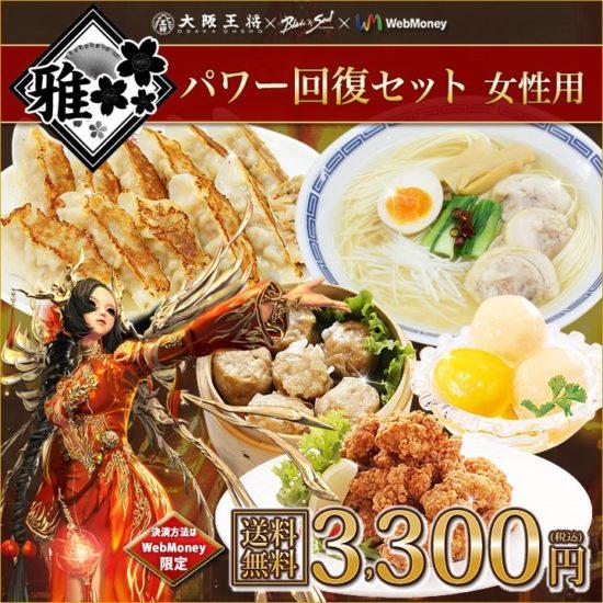 「ブレイドアンドソウル×大阪王将×ウェブマネー」のコラボ実施!PCオンラインゲームと食文化の垣根を超えた究極のタイアップキャンペーンがスタート!