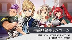 日本独自開発!4人で協力して遊べる『クロノブリゲード』が事前登録開始!