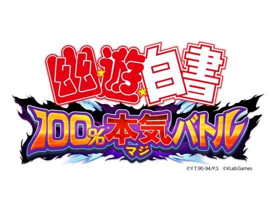 スマートフォン向け新作ゲーム「幽☆遊☆白書 100%本気(マジ)バトル」の公式サイトがオープン!