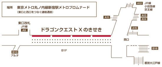 体験型屋外広告「ドラゴンクエストXのきせき」が12/11(月)より東京メトロ丸ノ内線新宿駅メトロプロムナードをジャック!