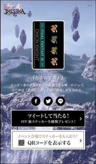 「DISSIDIA FINAL FANTASY NT」発売記念サイトがオープン!FFの思い出をステッカーに!