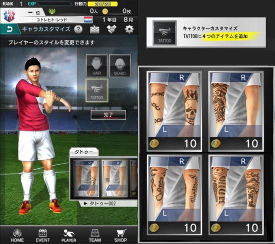 アプリゲーム「SOCCER LOVE」、 期間限定グランゼーラカップ in 青誠高校・節分大会を開催