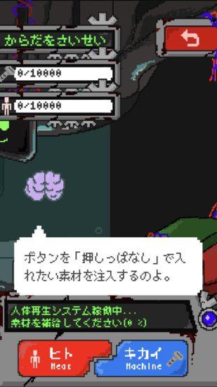 ゲーム史上初の「脳みそ系ヒロイン」!?スマホアドベンチャーゲーム「My Love.」がリリース!