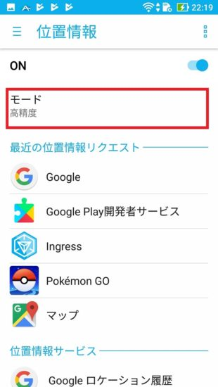 PokémonGO Androidで「GPSの信号を探しています」が出てしまった場合の対応方法