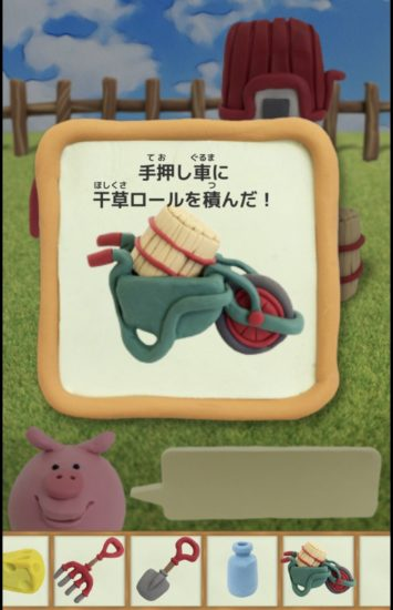 家畜からの卒業(サヨナラ家畜) 攻略3