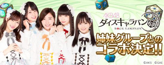 今春リリース予定のアプリゲーム『AKB48ダイスキャラバン』AKB48姉妹グループとのコラボレーションが決定