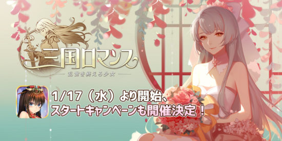 育成シミュレーションRPG「三国ロマンス~乱世を終える少女」が1月17日に配信開始!