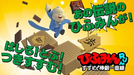 """""""ひふみん""""こと加藤一二三さん監修の初心者向け将棋ソフトが Nintendo Switchで発売!"""