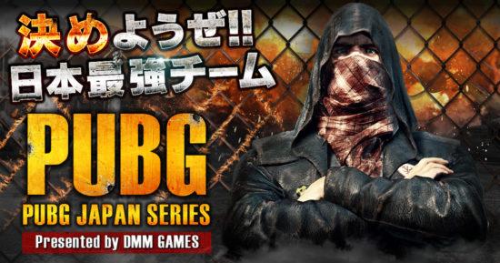 DMM GAMES公式大会「PUBG JAPAN SERIES」のαリーグ予選出場チームが決定!