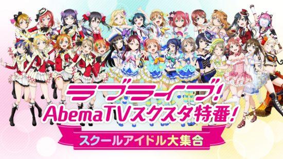 『スクスタ』特番にμ'sから新田恵海さん、三森すずこさん、内田彩さんがスペシャルゲスト出演!