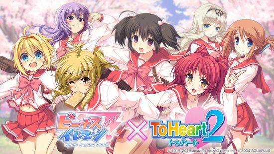 『ビーナスイレブンびびっど!』が『ToHeart2シリーズ』とのコラボイベントを開催!