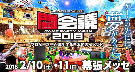 「闘会議2018」国内初!eスポーツのプロライセンス発行や、賞金制大会など見どころを紹介!