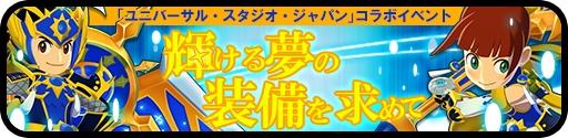『オトモンドロップ モンスターハンター ストーリーズ』、「ユニバーサル・スタジオ・ジャパン」とのコラボ開催!