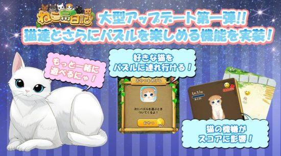 """""""パズル""""+""""箱庭""""ゲーム『ねこ島日記』が大型アップデート!"""