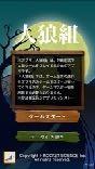 堀江貴文プロデュースの人狼アプリ「人狼組」が リリース!