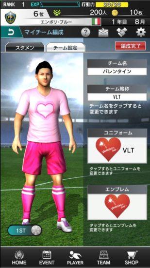 スマートフォンゲーム「SOCCER LOVE(サッカーラブ)」、 バレンタインイベントと雛祭イベントを開催!