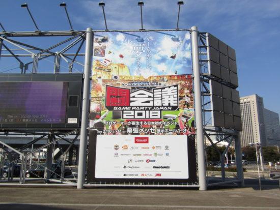ニコニコ闘会議2018が開幕!ストリートファイターVは板橋ザンギエフ選手が優勝!