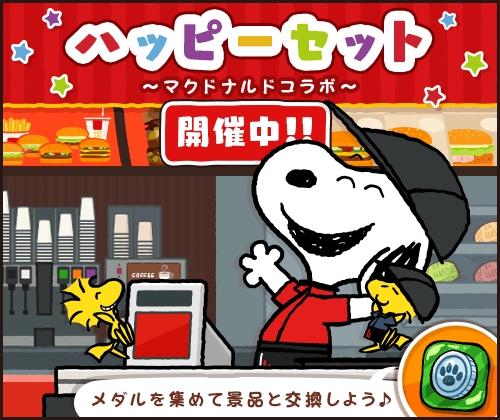 パズルゲームアプリ 『スヌーピードロップス』とマクドナルド『ハッピーセット スヌーピー』がコラボイベントを開催!