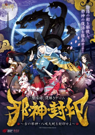 アプリゲーム「陰陽師」の 謎解きゲーム「邪・神・封・印」が東京、大阪、香港で開催!