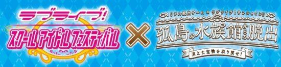 「ラブライブ!サンシャイン‼」×「リアル脱出ゲーム」スクフェスと脱出ゲームのコラボ企画がスタート!