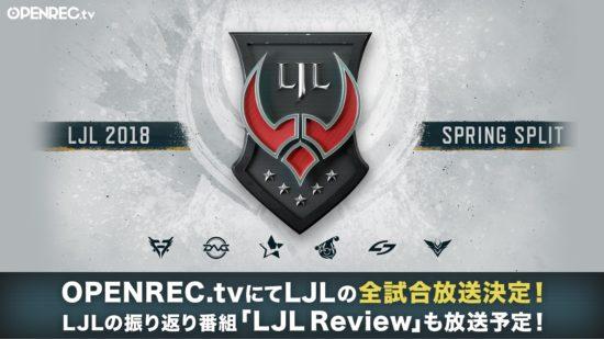 「リーグ・オブ・レジェンド」国内プロリーグ『LJL 2018 Spring Split』がOPENREC.tvにて生中継!