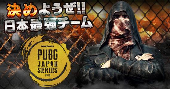 DMM GAMES公式大会「PUBG JAPAN SERIES」に参加のチャンス!予選の受付が開始!