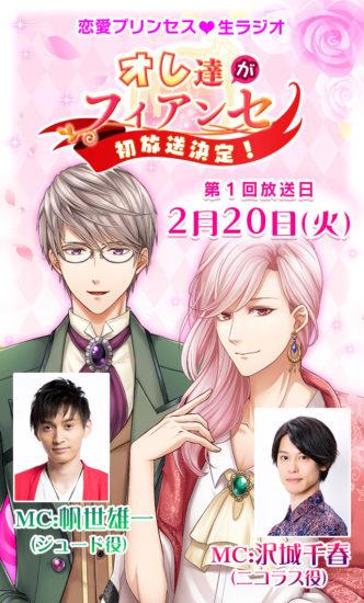 『恋愛プリンセス』初の生ラジオ番組「恋愛プリンセス生ラジオ~オレ達がフィアンセ~」が2月20日に放送!