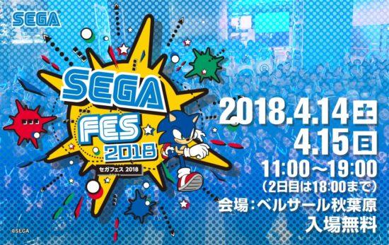 セガのお祭り「セガフェス」が2018年4月14日、15日に東京・ベルサール秋葉原にて開催決定!