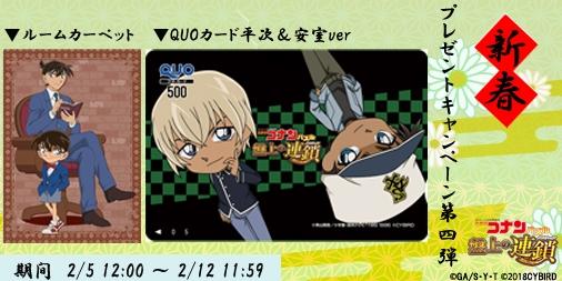 『名探偵コナンパズル 盤上の連鎖(クロスチェイン)』新春キャンペーン第4弾が開始!