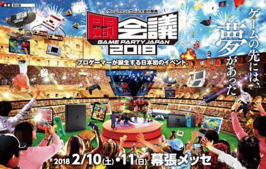 いよいよ今週末に「闘会議2018」が開催!eスポーツのプロライセンス発行大会や、日韓エキシビジョンマッチなど盛りだくさん!