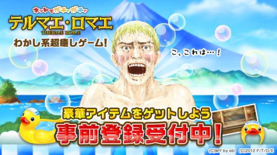 超癒し系ソーシャルゲーム『テルマエ・ロマエ ガチャ』がYahoo!ゲームで提供決定!事前登録も開始!