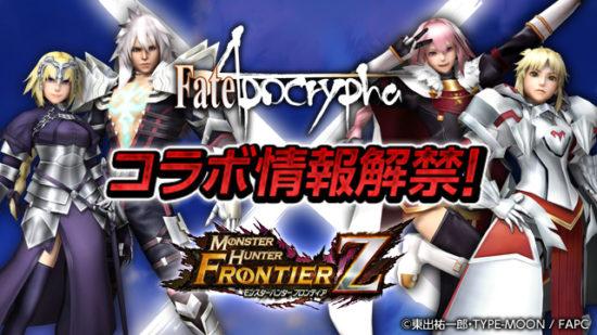 『モンスターハンター フロンティアZ』、『Fate/Apocrypha』とコラボを実施!