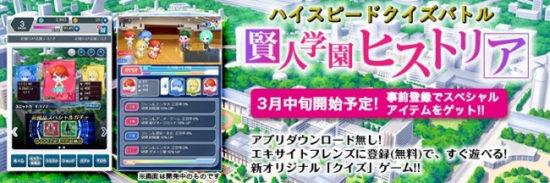 ExciteゲームからクイズRPG「賢人学園ヒストリア」が3月中旬に配信!2月20日より事前登録受付開始