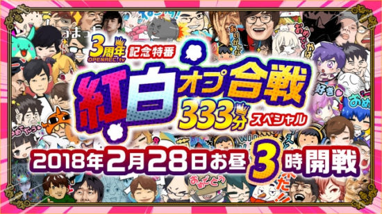 「OPENREC.tv」3周年を記念したゲーム特番「紅白オプ合戦333分スペシャル」が2月28日に放送!