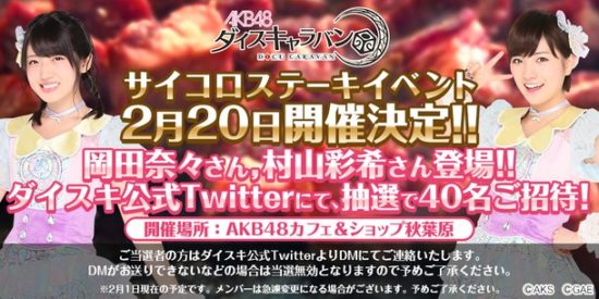 AKB48のメンバーとサイコロステーキを食べちゃおう!『AKB48ダイスキャラバン』がリアルイベント 「サイコロステーキイベント」開催!