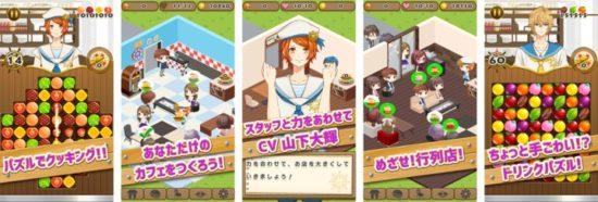「パズル」×「カフェ経営」×「人気声優」! スマホアプリゲーム『パズルカフェ』が配信開始!