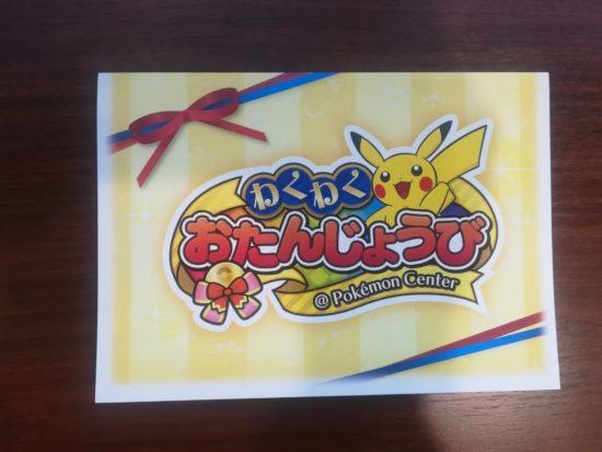 ポケモンセンタートウキョウDXに行ってきました!読者プレゼントもあります!