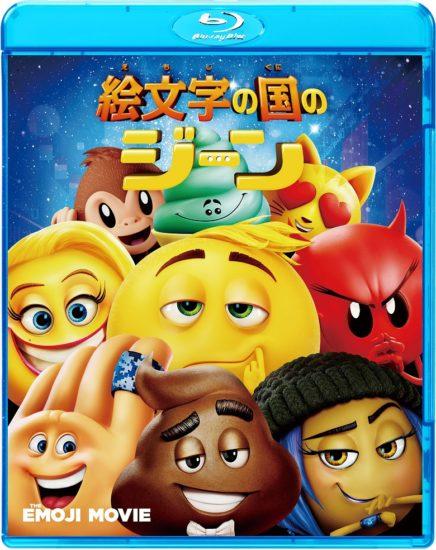 「キャンディークラッシュ」が、映画「絵文字の国のジーン」とコラボ!1 日限定イベントと SNS プレゼントキャンペーンを実施!
