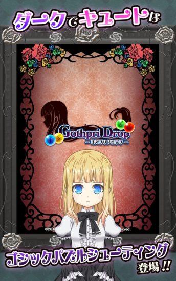 ゲームをクリアしてお嬢様を育成するパズルシューティングゲーム「ゴスプリドロップ」が3月2日に配信開始!