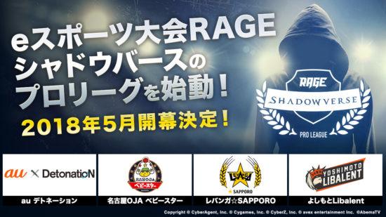 「RAGE」初のeスポーツプロリーグ『RAGE Shadowverse Pro League』が始動!