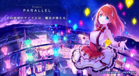 KLab株式会社が「AnimeJapan 2018」に出展決定!本日より特設サイトがオープン