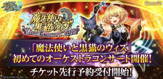 『クイズRPG 魔法使いと黒猫のウィズ』が初のオーケストラコンサートを開催!7月に横浜、大阪で予定